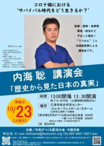 『中国支部主催』内海聡講演会「歴史から見た日本の真実」 @ 江津市総合市民センター大ホール