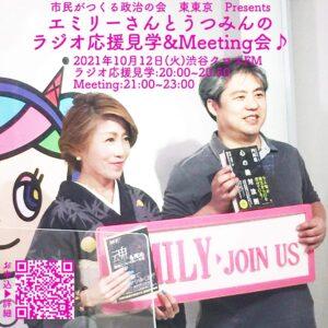 【東東京支部主催】エミリーさんとうつみんのラジオ応援見学&Meeting会 @ 渋谷クロスFM
