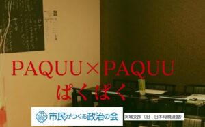 【茨城支部主催】茨城支部ランチ交流会 コミュニケーションを図ろうキャンペーン! @ PAQUU×PAQUU