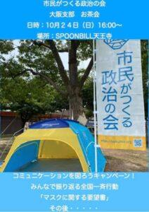 【大阪支部主催】コミュニケーションを図ろうキャンペーン! @ SPOONBILL 天王寺