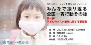 【沖縄支部主催】コミュニケーションを図ろうキャンペーン! @ ISPACE